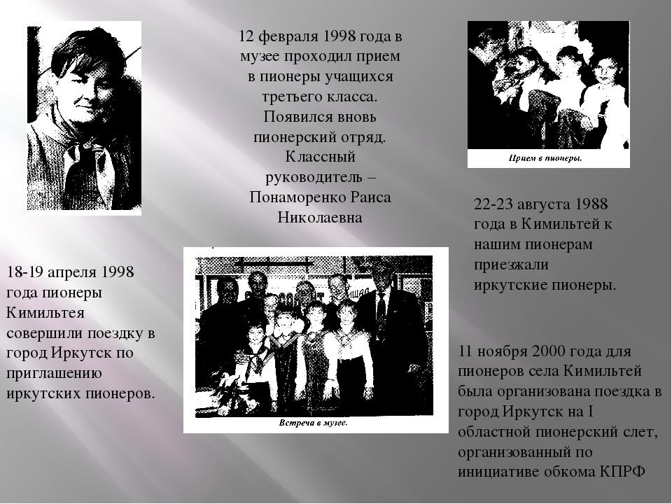 12 февраля 1998 года в музее проходил прием в пионеры учащихся третьего класс...