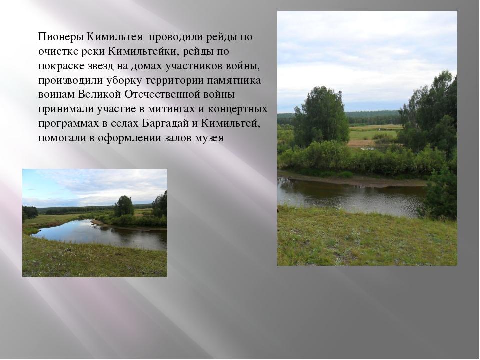 Пионеры Кимильтея проводили рейды по очистке реки Кимильтейки, рейды по покра...