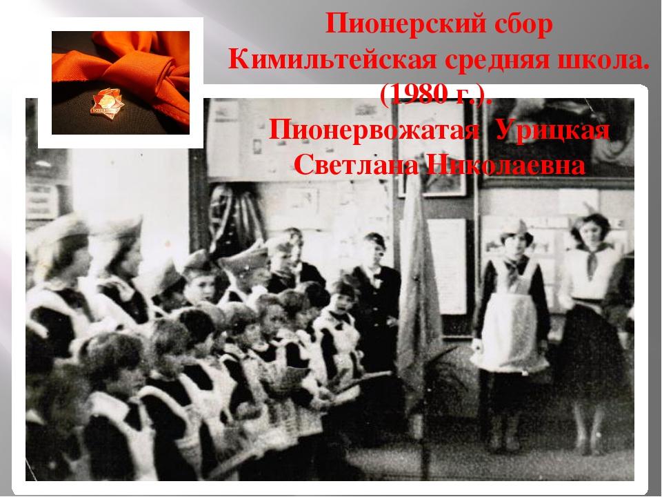 Пионерский сбор Кимильтейская средняя школа. (1980 г.). Пионервожатая Урицкая...