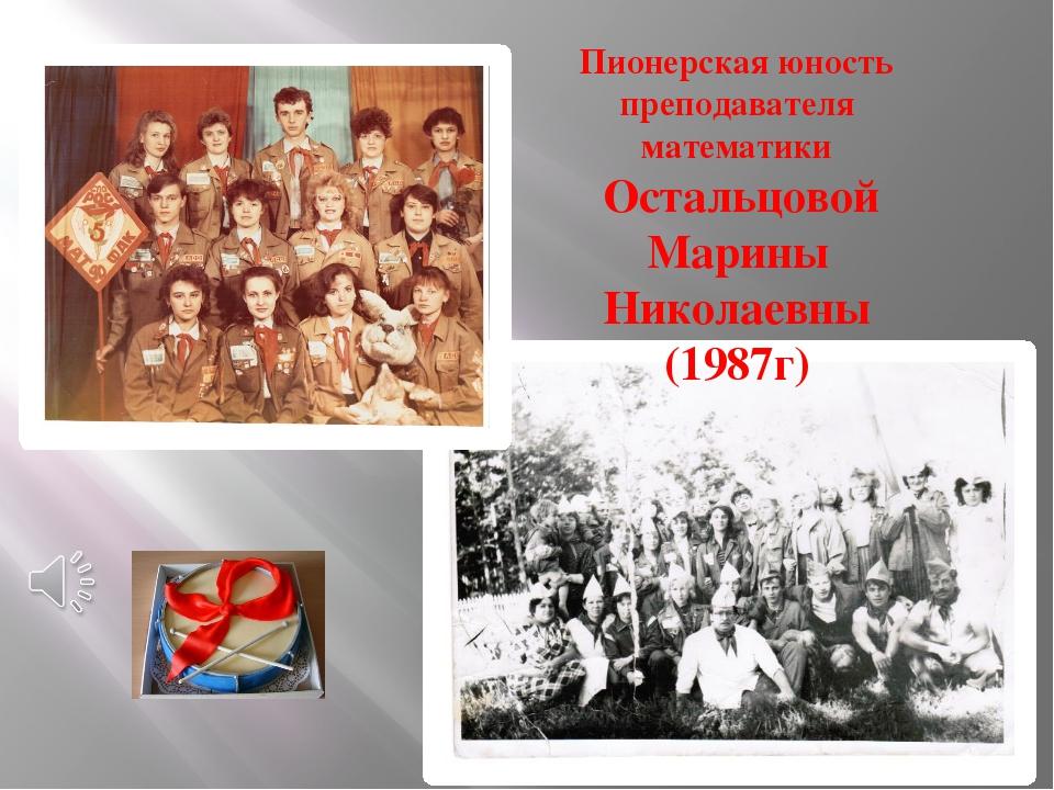 Пионерская юность преподавателя математики Остальцовой Марины Николаевны (198...