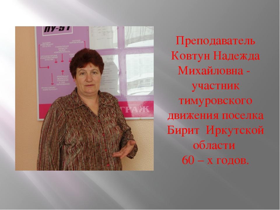 Преподаватель Ковтун Надежда Михайловна - участник тимуровского движения посе...