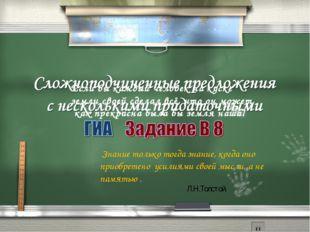 5 Знание только тогда знание, когда оно приобретено усилиями своей мысли, а н