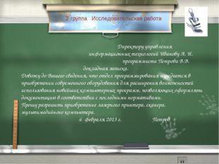 2 группа Исследовательская работа Директору управления информационных технол