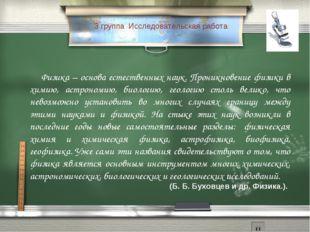 3 группа Исследовательская работа Физика – основа естественных наук. Проникно