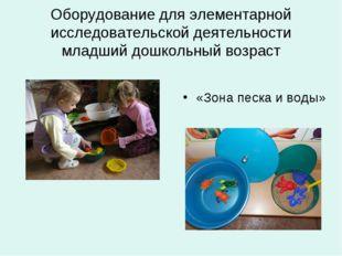 Оборудование для элементарной исследовательской деятельности младший дошкольн