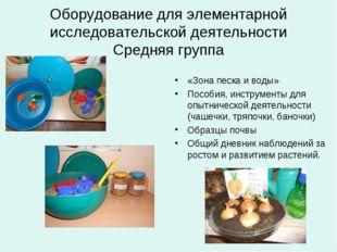 Оборудование для элементарной исследовательской деятельности Средняя группа «