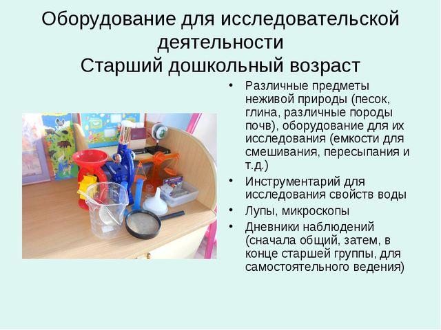Оборудование для исследовательской деятельности Старший дошкольный возраст Ра...
