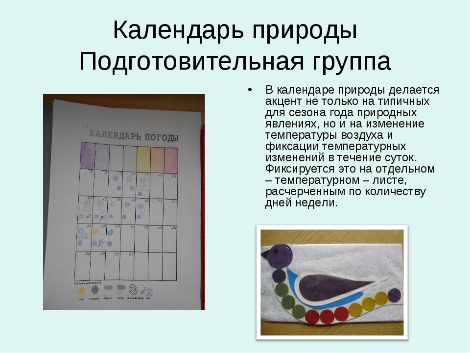 Календарь природы Подготовительная группа В календаре природы делается акцент...