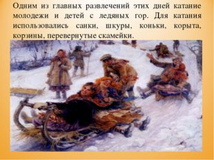 Одним из главных развлечений этих дней катание молодежи и детей с ледяных гор
