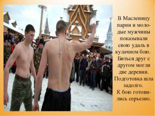В Масленицу парни и моло- дые мужчины показывали свою удаль в кулачном бою. Б