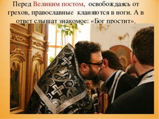 Перед Великим постом, освобождаясь от грехов, православные кланяются в ноги.