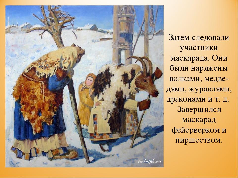 Затем следовали участники маскарада. Они были наряжены волками, медве- дями,...