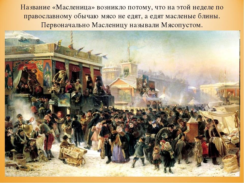 Название «Масленица» возникло потому, что на этой неделе по православному обы...
