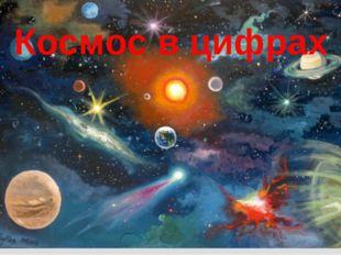 Космос в цифрах