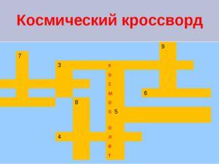 Космический кроссворд 9 7 3к о