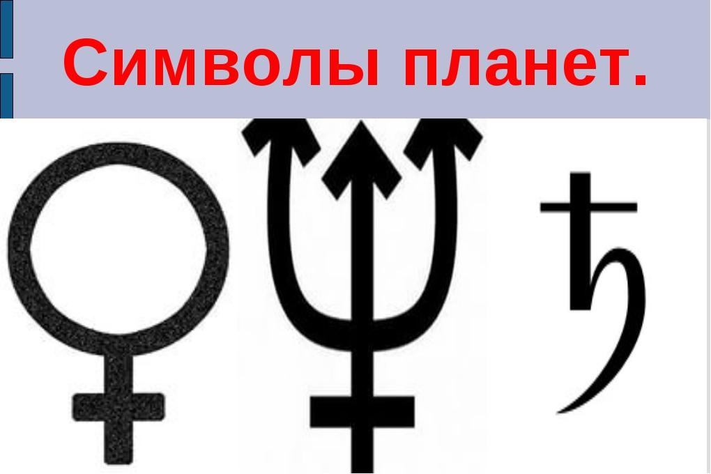 Символы планет.