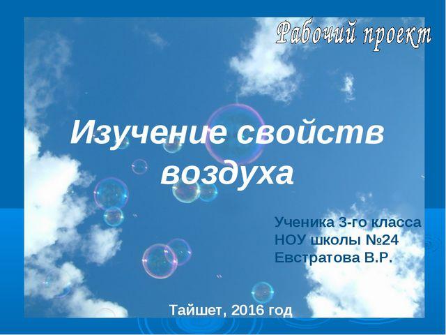 Ученика 3-го класса НОУ школы №24 Евстратова В.Р. Изучение свойств воздуха Та...