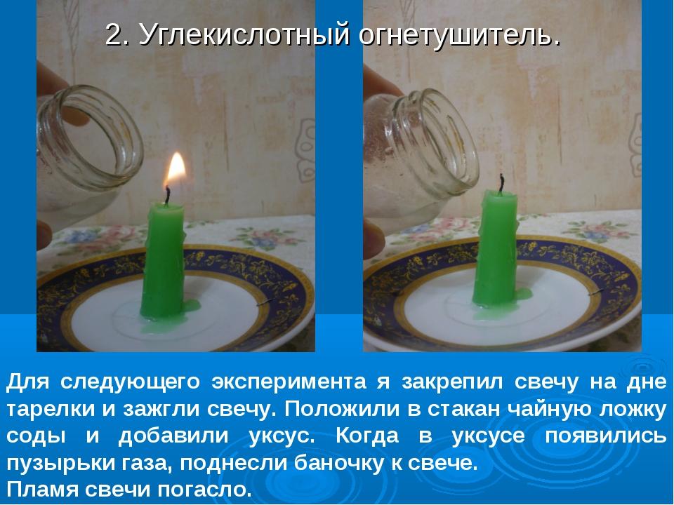 2. Углекислотный огнетушитель. Для следующего эксперимента я закрепил свечу н...