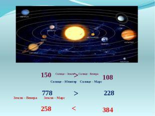 Солнце – Земля Солнце - Венера Солнце – Юпитер Солнце – Марс Земля – Венера З