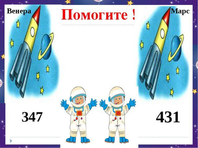 Помогите ! 347 431 Венера Марс