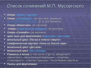 Список сочинений М.П. Мусоргского Опера«Борис Годунов» Опера«Хованщина» н