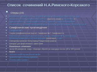 Список сочинений Н.А.Римского-Корсакого Оперы (15) Псковитянка, Майская ночь