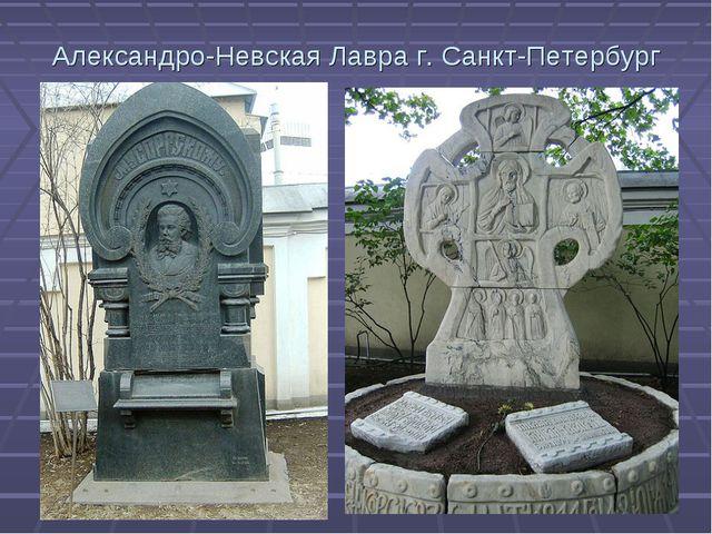 Александро-Невская Лавра г. Санкт-Петербург