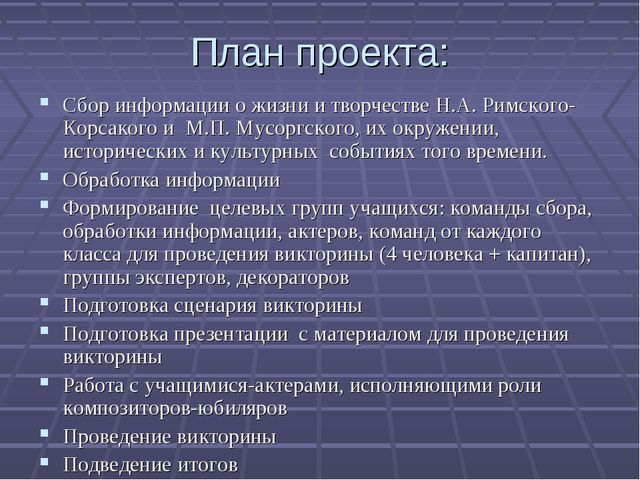 План проекта: Сбор информации о жизни и творчестве Н.А. Римского- Корсакого и...