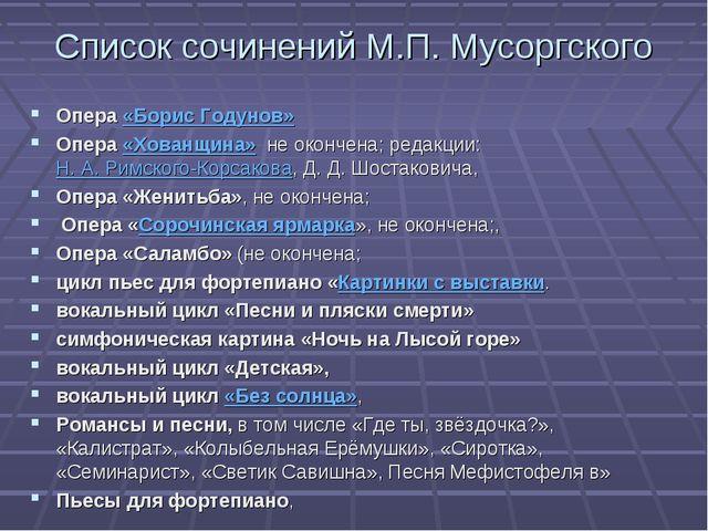 Список сочинений М.П. Мусоргского Опера«Борис Годунов» Опера«Хованщина» н...