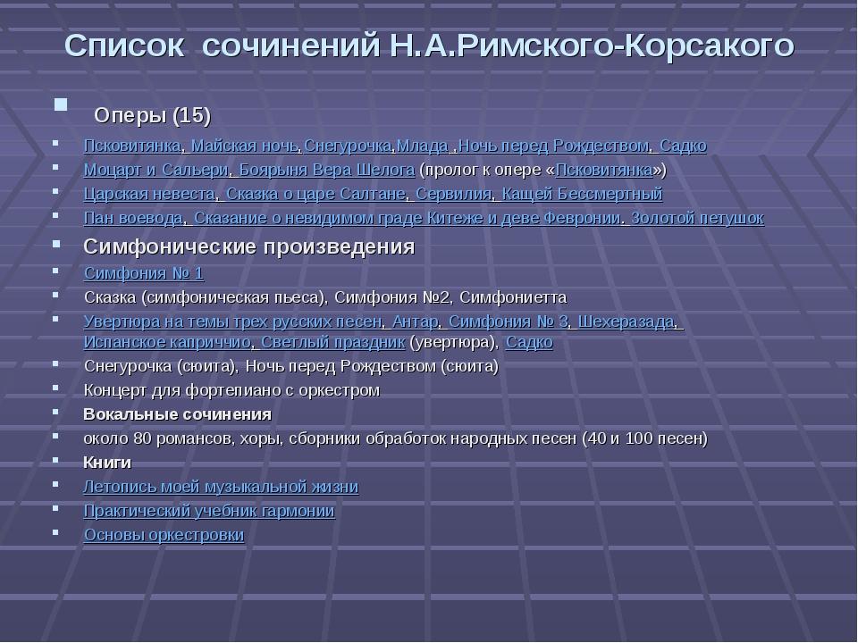 Список сочинений Н.А.Римского-Корсакого Оперы (15) Псковитянка, Майская ночь...