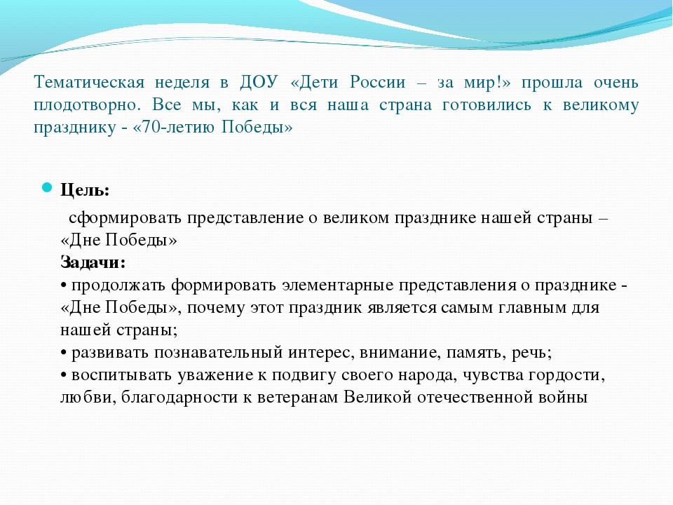 Тематическая неделя в ДОУ «Дети России – за мир!» прошла очень плодотворно. В...
