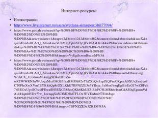 Интернет-ресурсы: Иллюстрации: http://www.liveinternet.ru/users/svetlana-sima