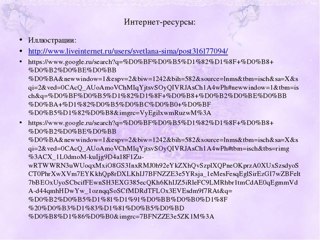 Интернет-ресурсы: Иллюстрации: http://www.liveinternet.ru/users/svetlana-sima...