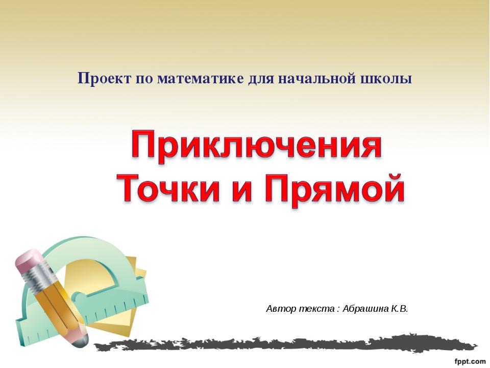 Проект по математике для начальной школы Автор текста : Абрашина К.В.