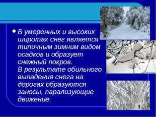 В умеренных и высоких широтах снег является типичным зимним видом осадков и о