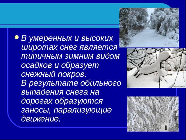 В умеренных и высоких широтах снег является типичным зимним видом осадков и о...