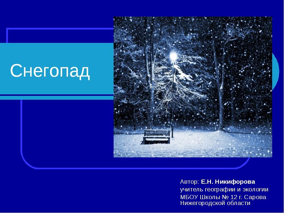 Снегопад Автор: Е.Н. Никифорова учитель географии и экологии МБОУ Школы № 12...
