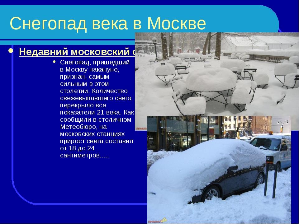 Снегопад века в Москве Недавний московский снегопад признали самым сильным в...