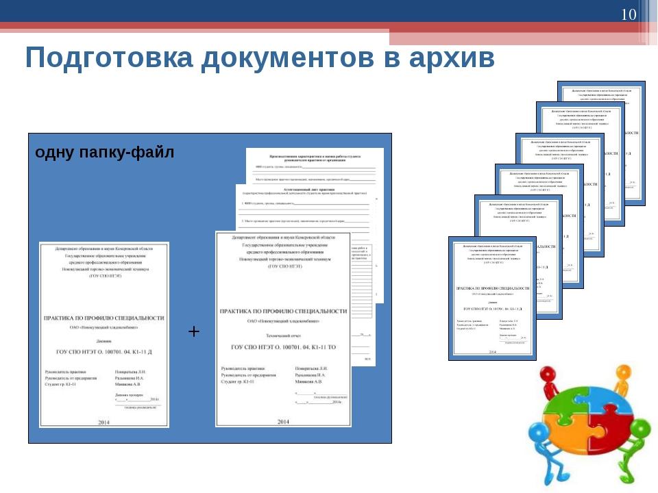 * Подготовка документов в архив + одну папку-файл