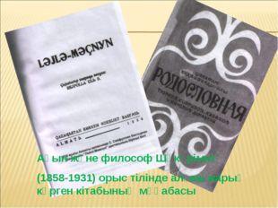 Ақын және философ Шәкәрімнің (1858-1931) орыс тілінде алғаш жарық көрген кіта
