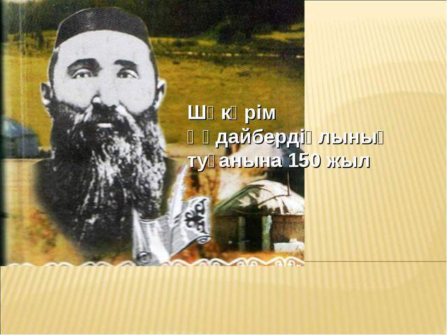 Шәкәрім Құдайбердіұлының туғанына 150 жыл
