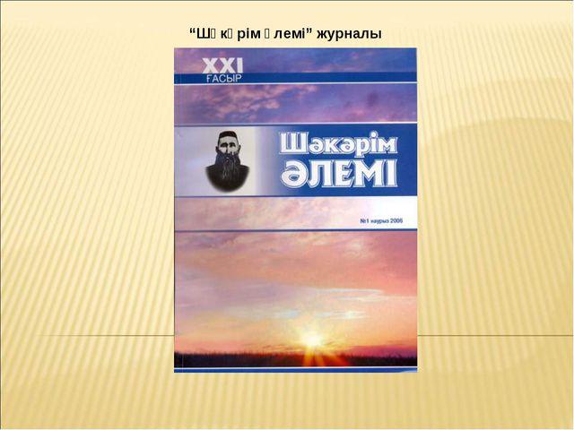 """""""Шәкәрім әлемі"""" журналы"""