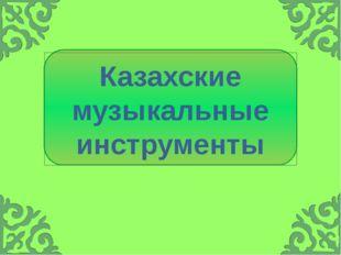 Казахские музыкальные инструменты