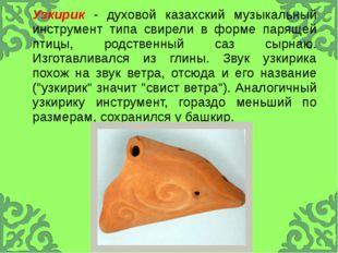 Узкирик- духовой казахский музыкальный инструмент типа свирели в форме парящ