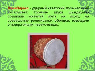 Шындауыл- ударный казахский музыкальный инструмент. Громкие звукишындауыласо
