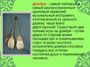 Домбра– самый любимый и самый распространенный щипковый казахский музыкальны