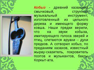Кобыз- древний казахский смычковый, струнный музыкальный инструмент, изготов