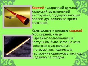 Керней- старинный духовой казахский музыкальный инструмент, поддерживающий б