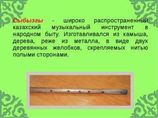 Сыбызгы- широко распространенный казахский музыкальный инструмент в народном
