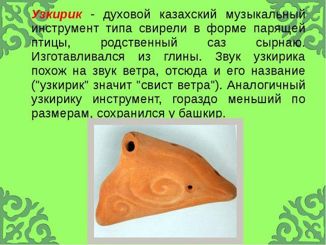 Узкирик- духовой казахский музыкальный инструмент типа свирели в форме парящ...